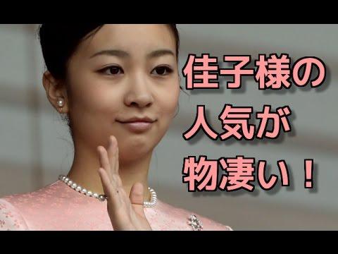 【皇室ニュース】佳子さまの笑顔に魅了される外国人【海外の反応】