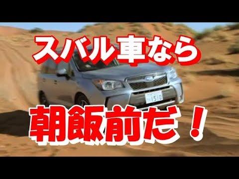 【海外の反応】日本車のパワーを証明する光景に外国人が驚愕!「スバル車なら朝飯前!」