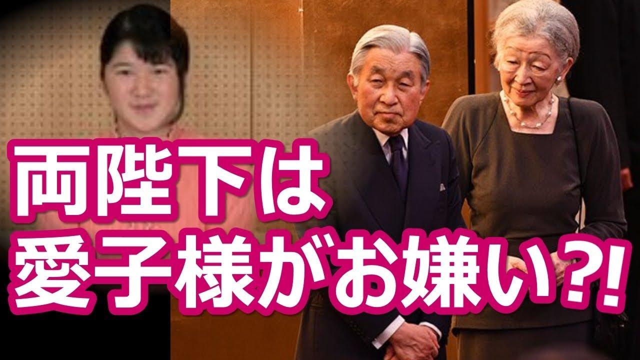 愛子様お察し、東宮家への批判!両陛下から大切にされていない雅子さま、愛子さま