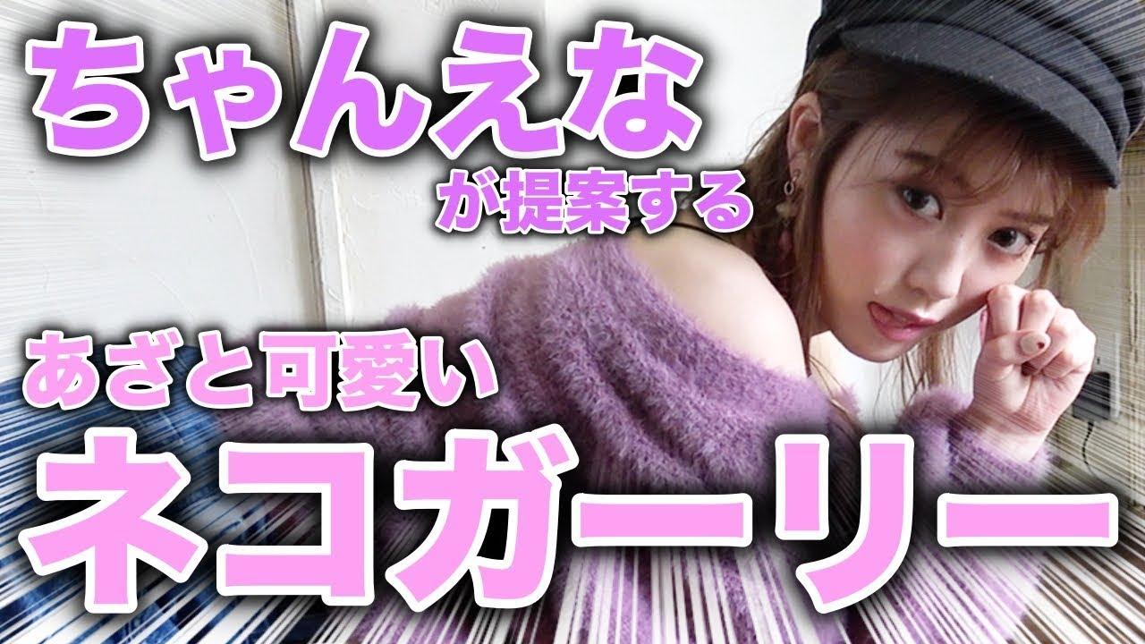 """【流行】ちゃんえなが提案する""""あざと可愛い「ネコガーリー」""""が2019年流行ります!(タブン…笑)【Popteen】"""