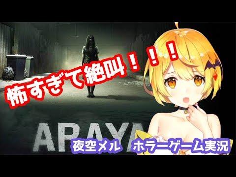 【絶叫注意】Vtuber☆ホラーゲーム実況【バーチャルyoutuber】 #メル生放送