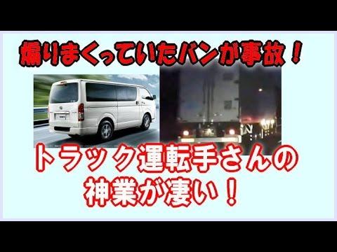 【トラックの運転手さんの神業で大事故回避の瞬間映像が話題!】