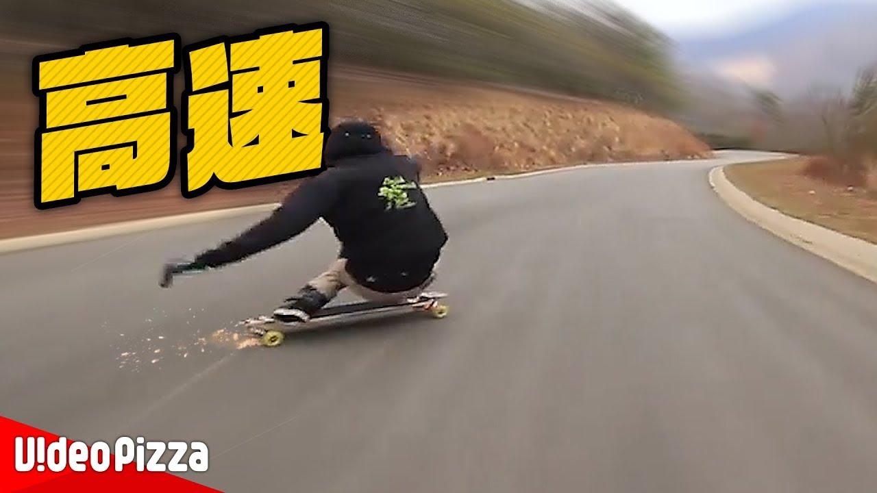 【危険】絶叫スピードのダウンヒル!高速スケボーの凄技映像【Video Pizza】