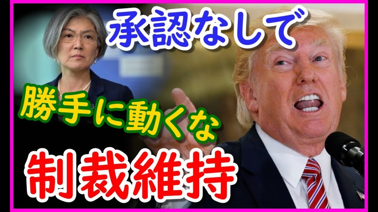 【アメリカ】制裁解除を先走る勝手な韓国の動きに大激怒(海外の反応)
