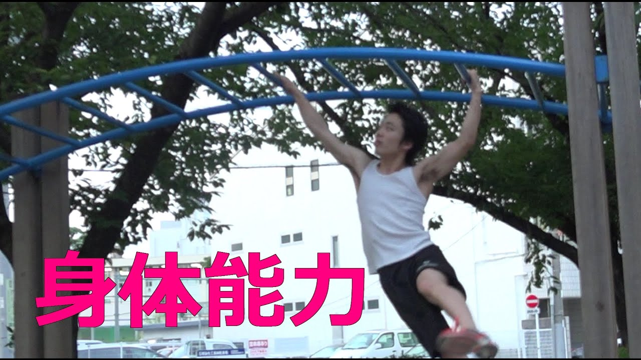 【子供に教えたい】身体能力を手軽に高くするためにやれること!!