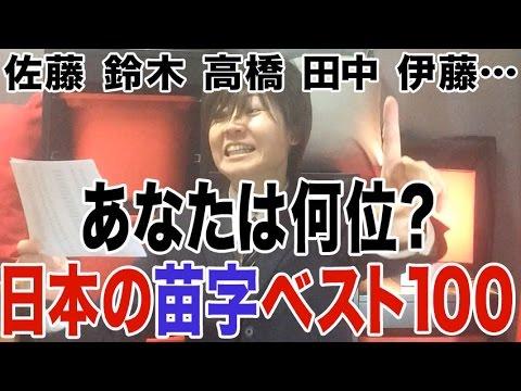 【あなたは何位?】日本の苗字ベスト100 Japan's surname Best100