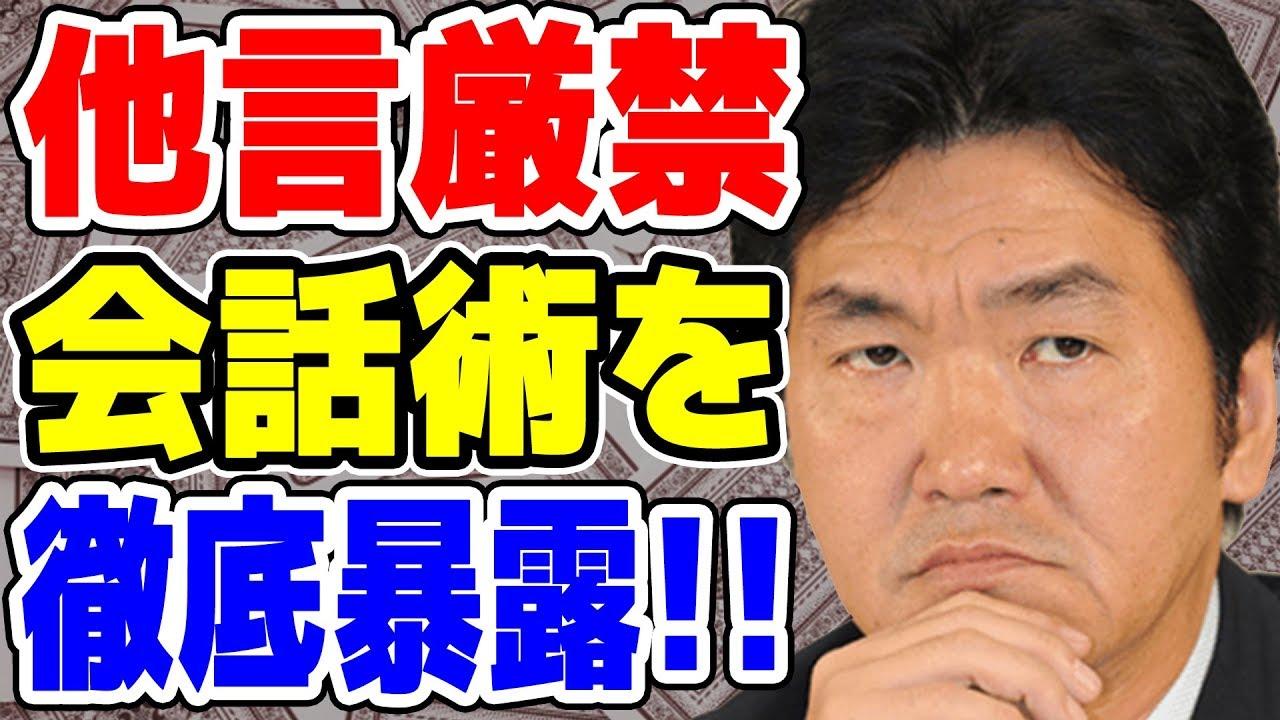 島田紳助が教えたくない秘密の常識を覆すテクニックを暴露!!