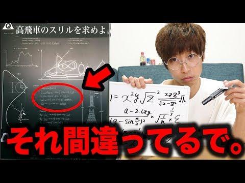 【理系】富士急ジェットコースターの『スリル関数』を理系がガチ考察したら理論がガバガバすぎた件wwwwwww