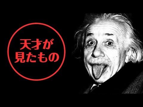 天才過ぎて人類の終焉を悟ったアインシュタイン!