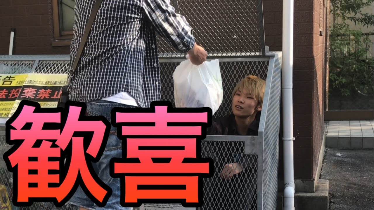 元ヤンキー親父にゴミ置場にメンバーが捨てられてるドッキリをした結果w