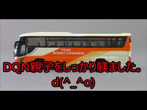 【スッキリ!!】 『最終バスに乗ってきた親子』