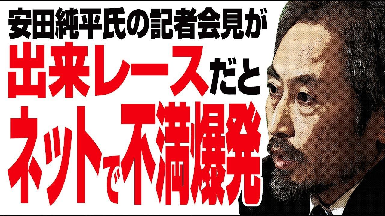 安田純平氏の記者会見が出来レースだとネットで不満爆発!!