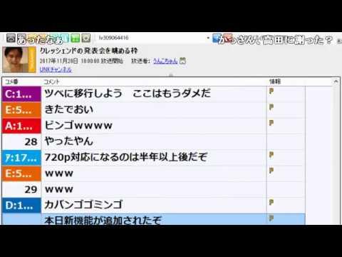 【Niconicoくそ】うんこちゃん、発表会について【反応シリーズ】