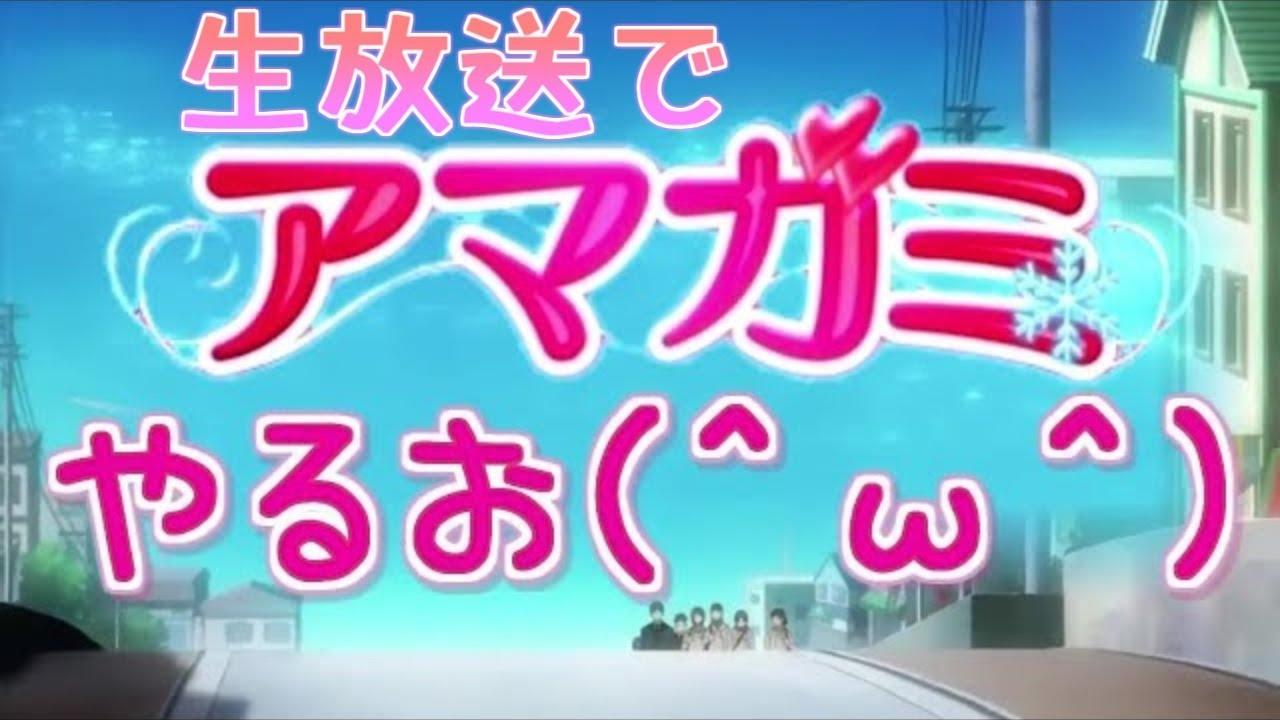 【ch】うんこちゃん『生放送でアマガミやるお(^ω^)』【2015/12/06】