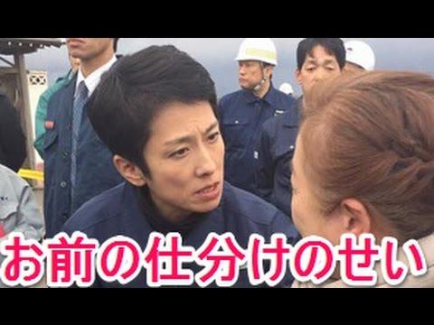 【衝撃】蓮舫、岩手台風の視察で批判殺到が凄い!!「お前が仕分けたからだ」