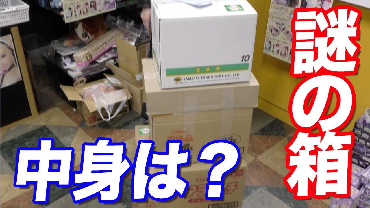 危険物?高級品?店長の元に届いた謎の箱の中身が想像をはるかに超えていた…