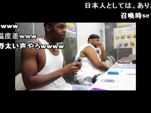 【遊戯王】異常にハイテンションな黒人デュエリスト【ニコ動コメ付き】