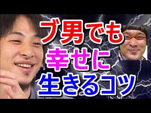 【ひろゆき】ブサイクな奴が幸せに生きるコツw ※天才的発想!!