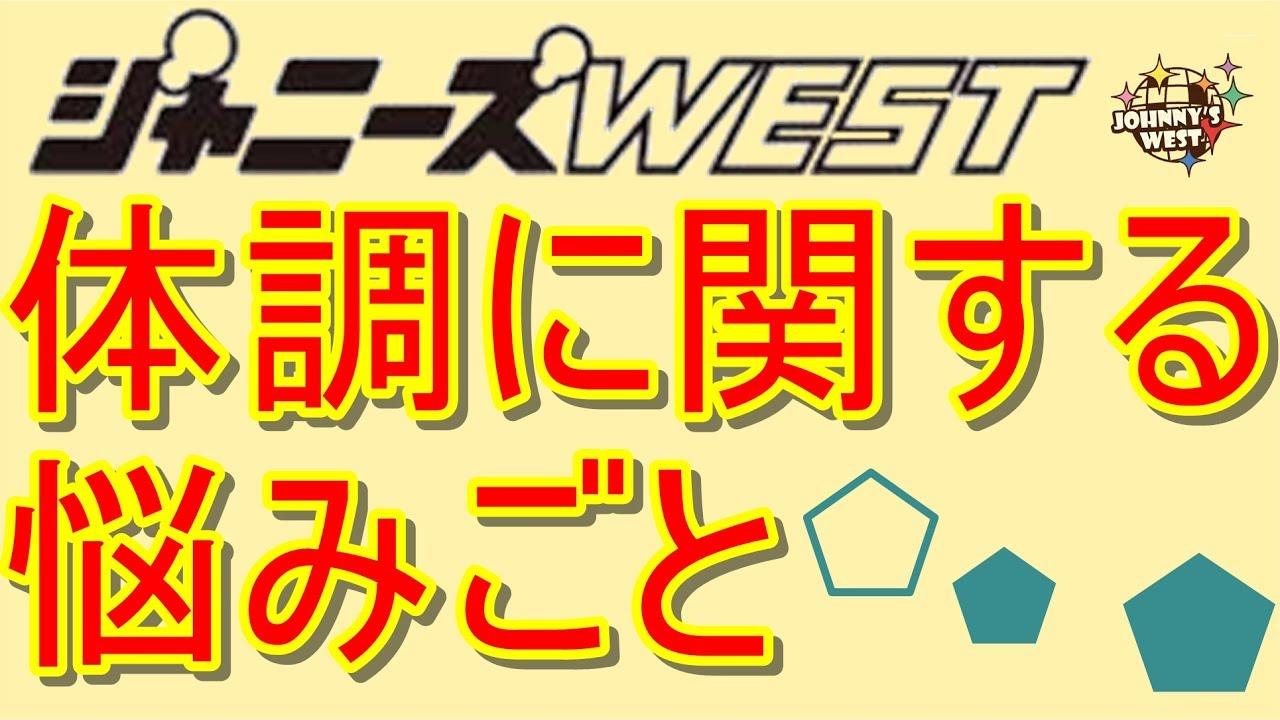 ジャニーズWEST 重岡&神山「2人とも体調不良ですか・・・」