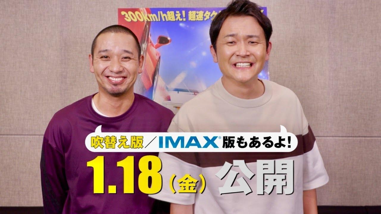 千鳥も絶叫!「タクシーのクセがスゴイ!」/映画『TAXi ダイヤモンド・ミッション』特別映像