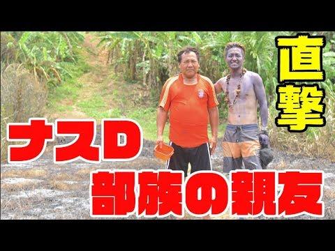 【奇跡の遭遇】ナスDと漁に行った村人の家を直撃!!遂に顔が黒くなる!?【南米旅#4】