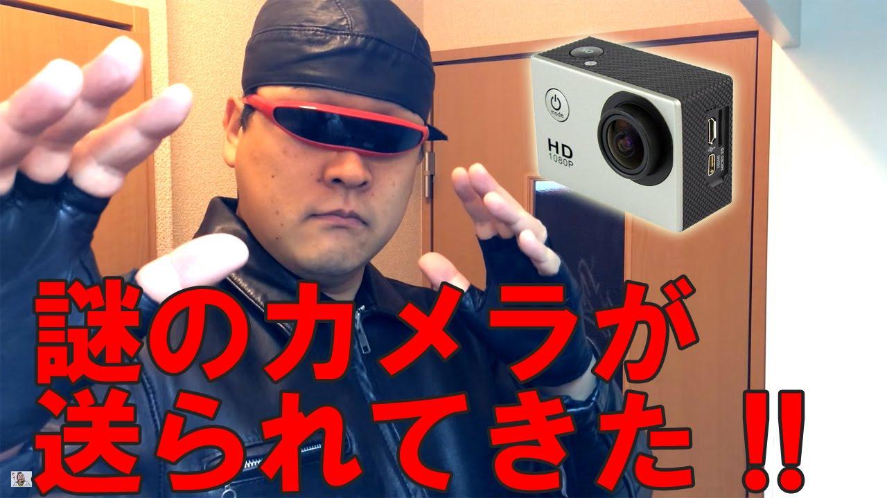 謎のカメラが送られてきた!/go-pro? sj4000? SD28?