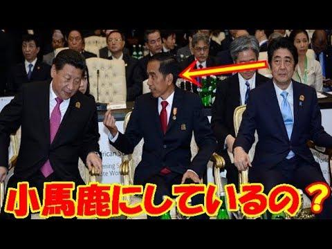 【海外の反応】世界驚愕!日本人を仰天させた、インドネシア高速鉄道の補償が『日本を徹底的にコケにする』すごい展開に!?舐めてんのか?と日本側激怒
