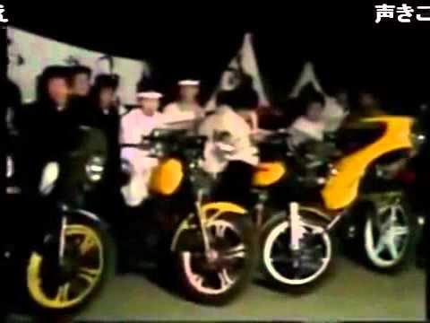 警察24時 暴走族の全盛期の貴重な動画集 これが日本の暴走族の始まりだ