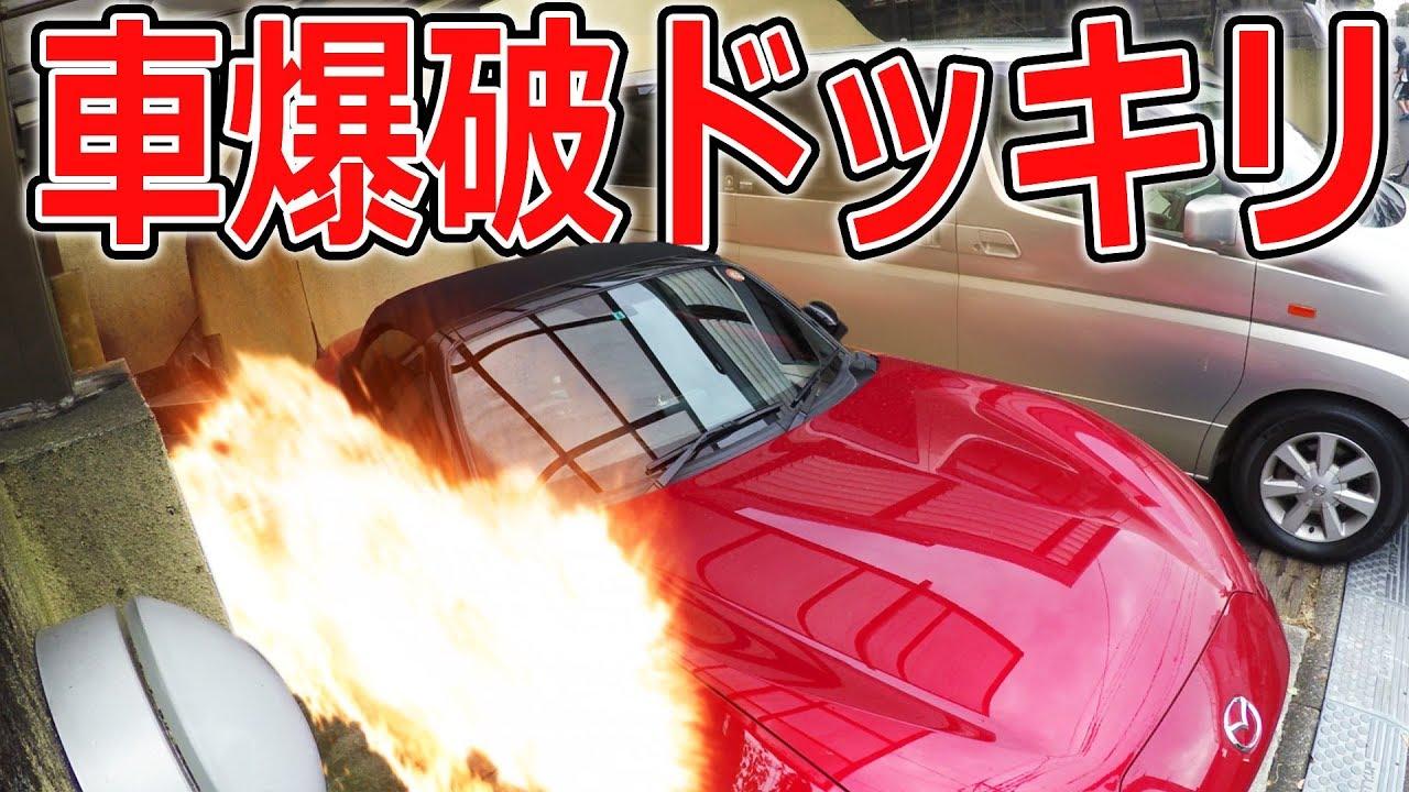【ドッキリ】MEGWINの車を爆発させてみた