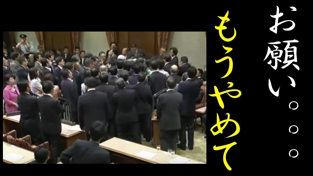 国会で爆笑乱闘! 歴史に残る面白い中継!政治家のあるべき姿なくなる、衝撃の暗黒シーン!日本の国会が狂った日