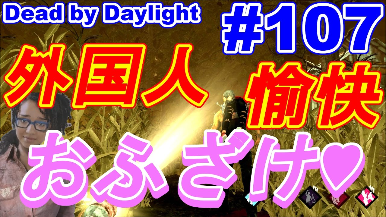 #107【Dead by Daylight】おふざけ♡面白い愉快な外国人とふざける楽しいDBD!爆笑しながら全力で助ける!うまいデッドバイデイライト!Funny Foreigner【ホラーゲーム実況】