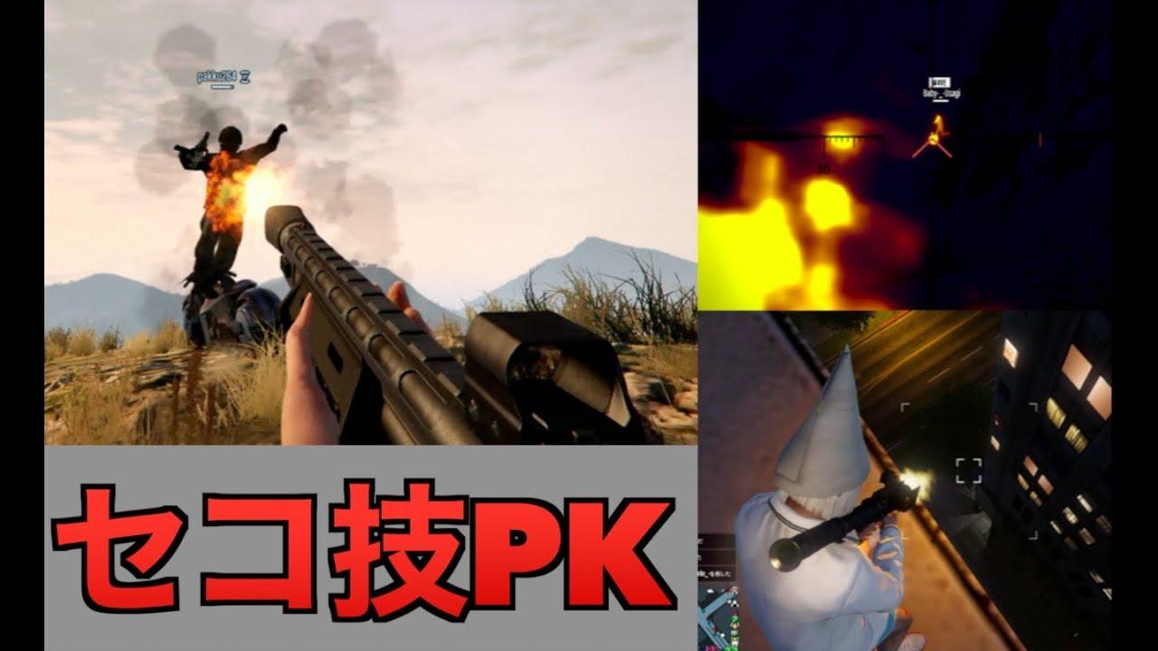【GTA5】絶妙にセコい技でPK