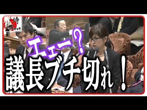 民進党VS稲田朋美🔴【国会中継】民進党に議長ブチ切れ!びっくりし過ぎww 2017年2月10日-侍News