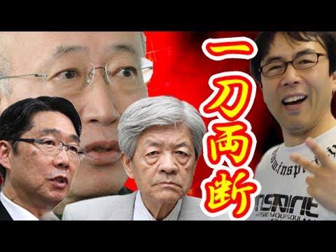 【上念司】全員まとめてフルボッコ!百田尚樹事件で老害たちの共通点が判明!!