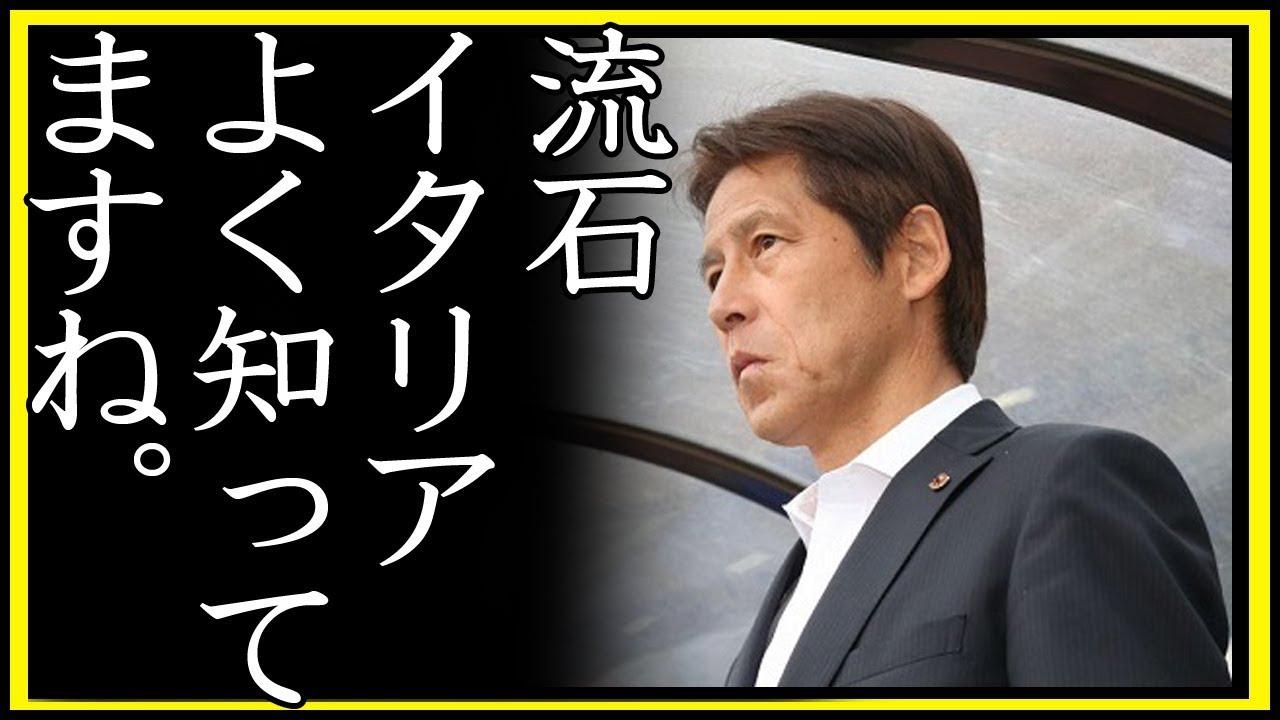 """西野ジャパン サッカー日本代表 """"奇跡の男""""西野朗監督をイタリアのサッカー情報サイト『イル・ポスティーチポ』が驚愕評価を出しファン、関係者共黙り込む。はたして「サムライを過小評価するな」の真意は…"""