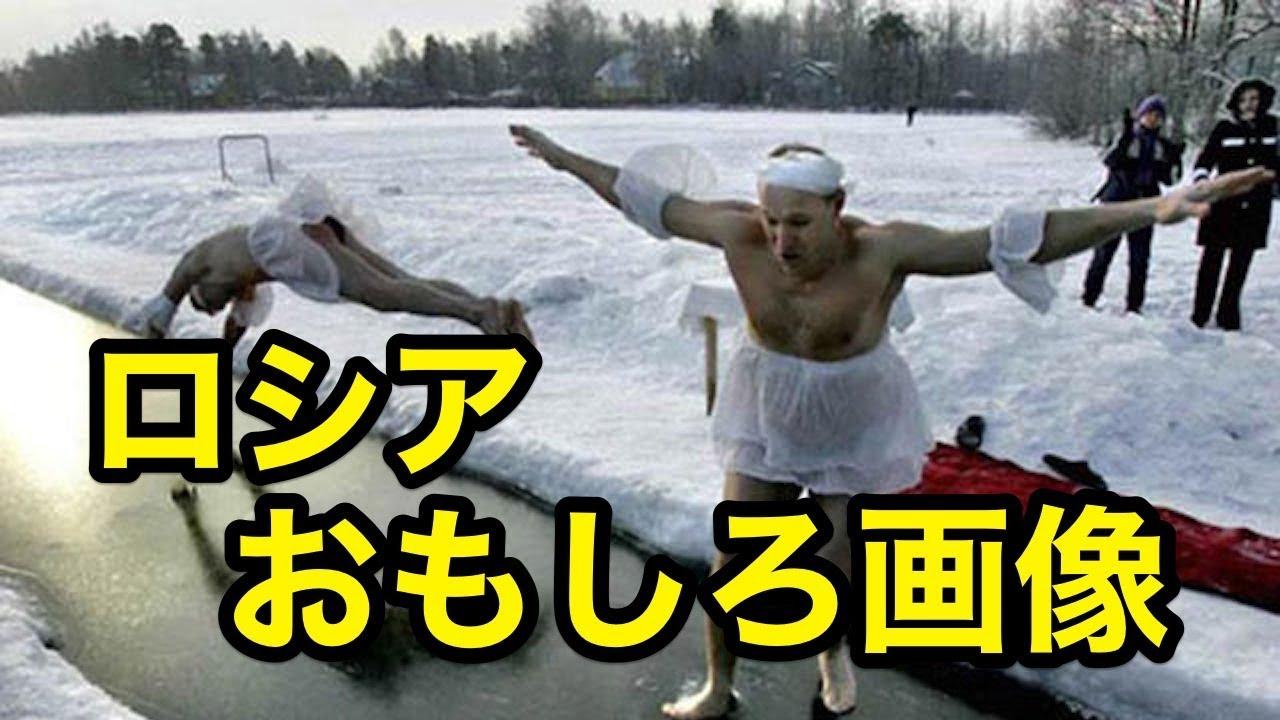 【衝撃】つい二度見!!ロシア、冬のおもしろ珍画像17選【驚愕】