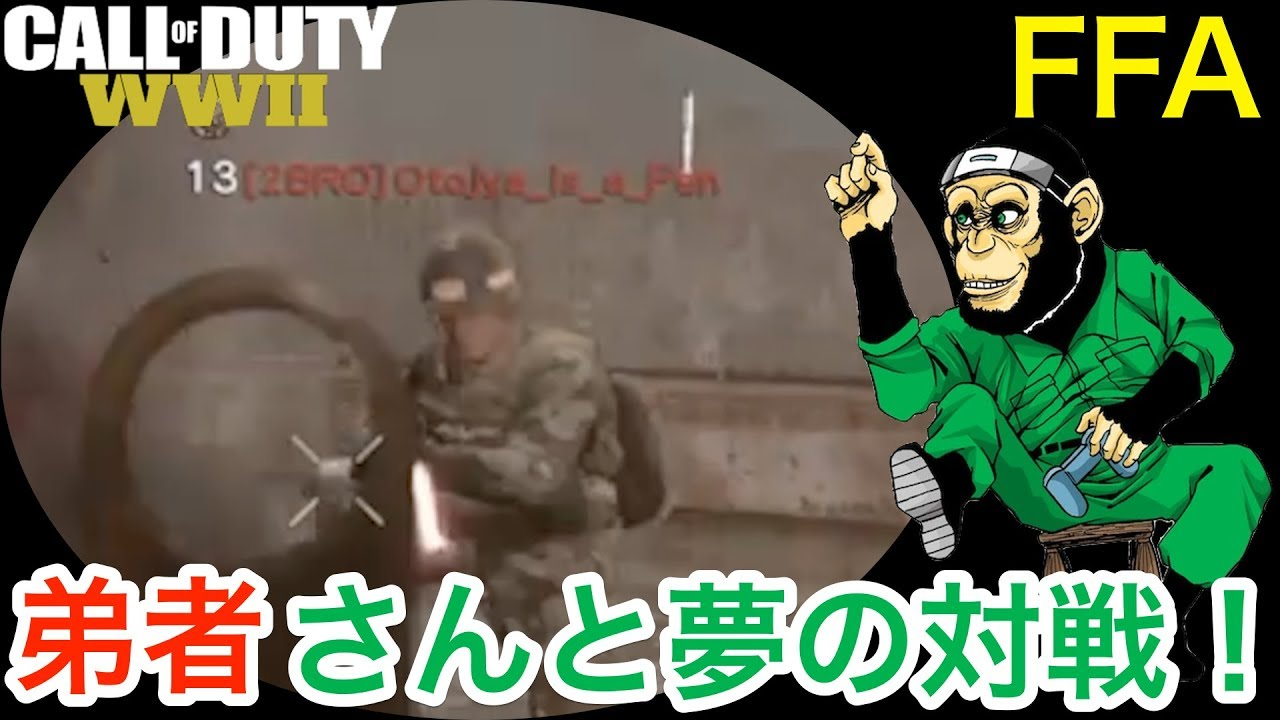 "【CoD:WW2】奇跡!!! FFAで2BROの""弟者""さんと夢の対戦!"