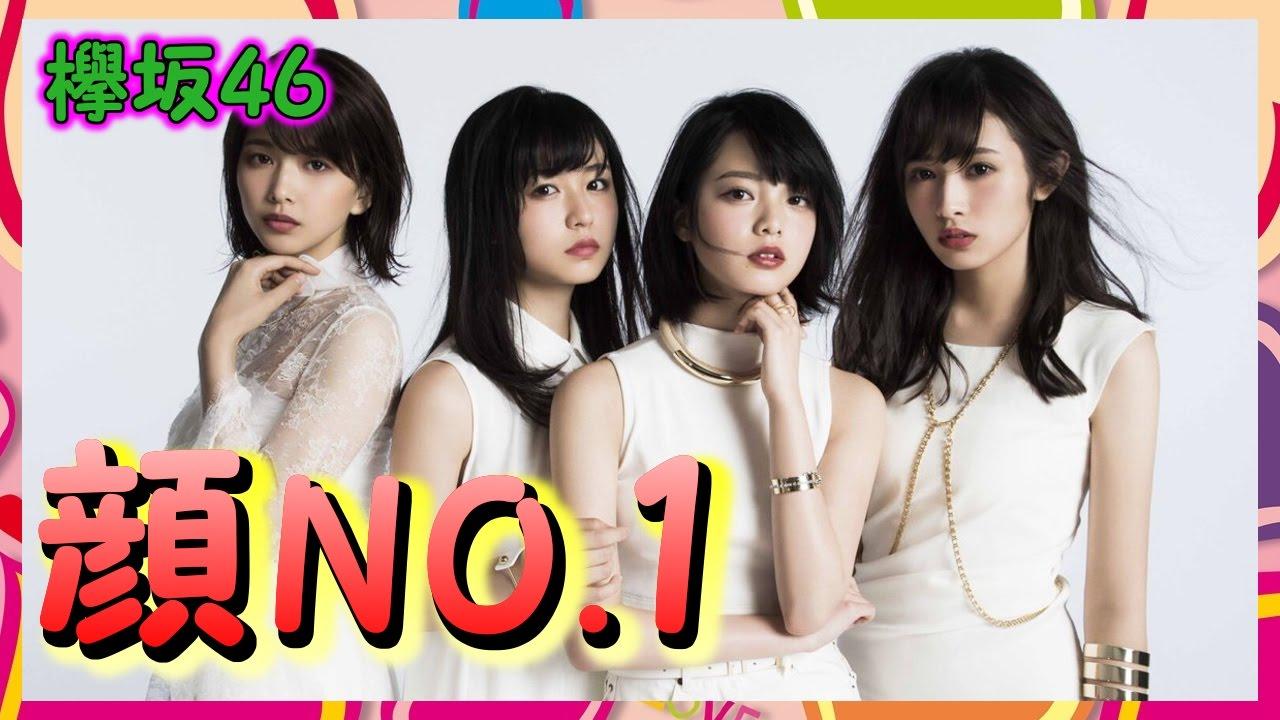 【欅坂46】単純に顔が1番かわいいと思うメンバー・・・