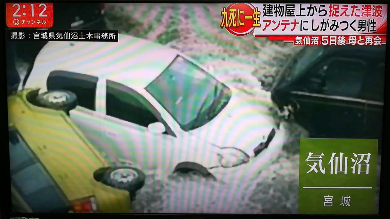 """【3·11】震災7年  九死に一生""""自分はなぜ生き残れたのか?"""""""