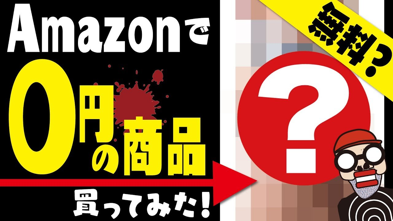 【無料?】ついに発見!アマゾンの0円商品!(これもAmazon最安値詐欺なのか?大人の夏休みの自由研究として騙されてみました)
