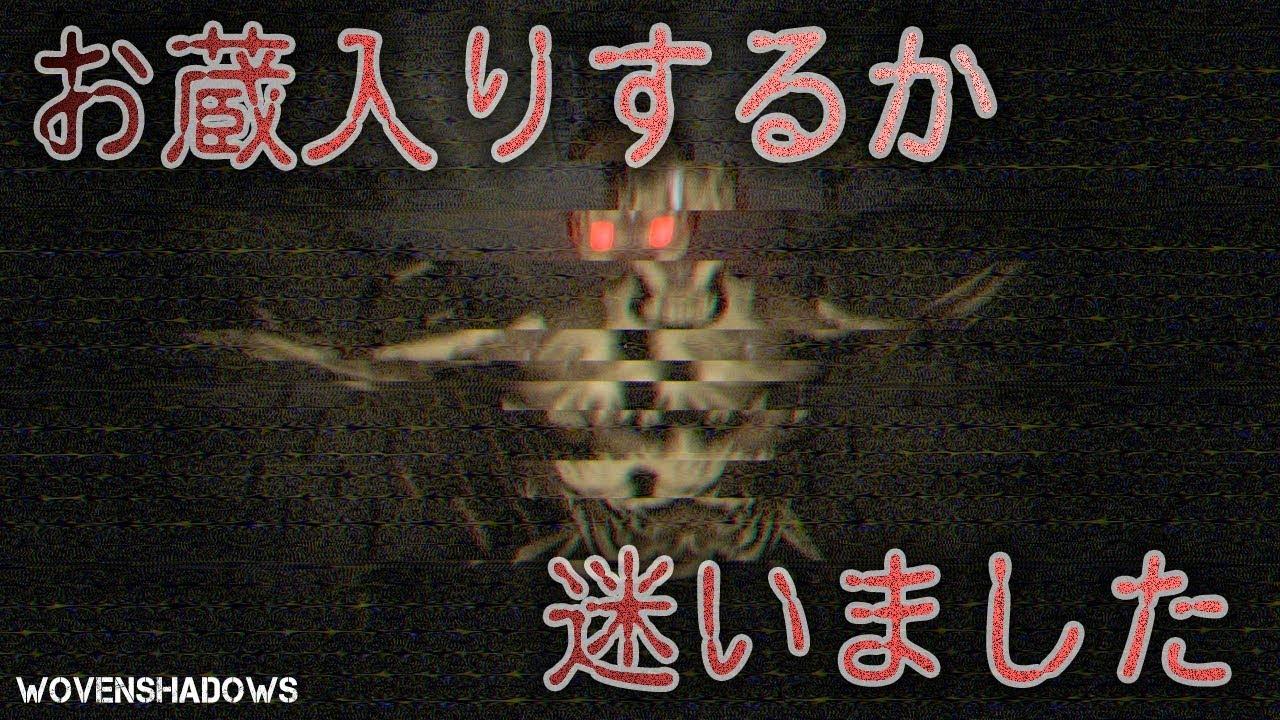 【フリーホラーゲーム】お蔵入りするか迷った監視カメラを使うホラゲがこちら【Woven Shadows】鳥の爪実況