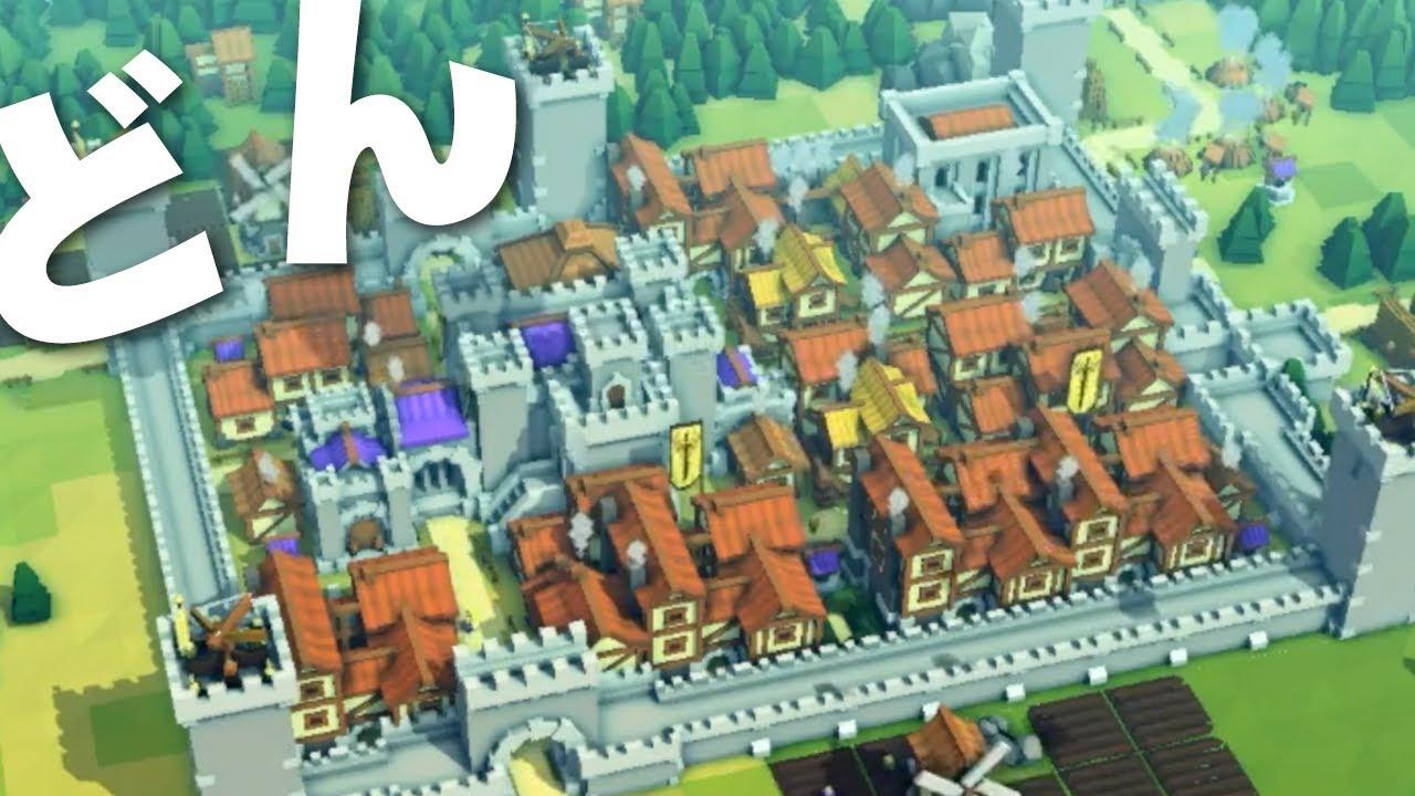 【街づくりゲーム】ニヤニヤが止まらねえ!城下町の建築が面白すぎる件【Kingdoms and Castles#8】