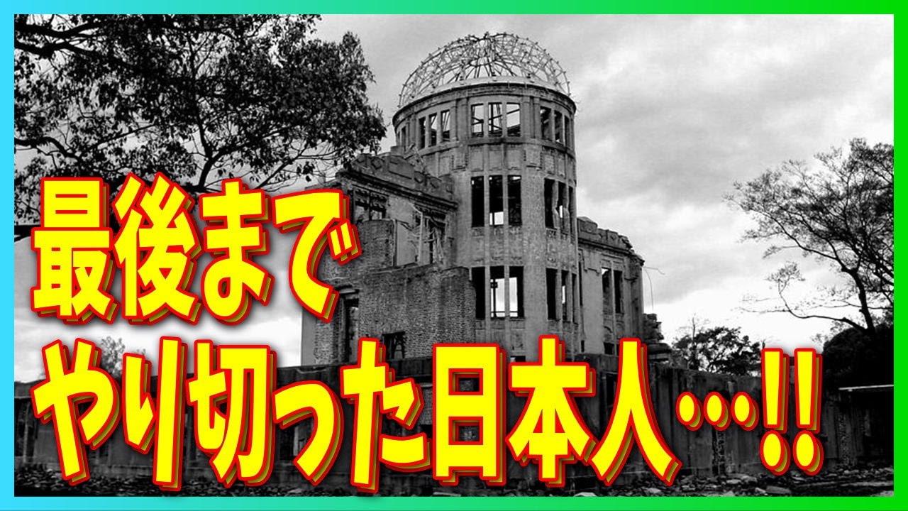 【海外の反応】驚愕!「コレはまさに死闘…!!」原爆投下の日に日本の広島で行われていたある対戦に外国人の開いた口が塞がらない!世界が驚愕した日本人の精神力!【衝撃】