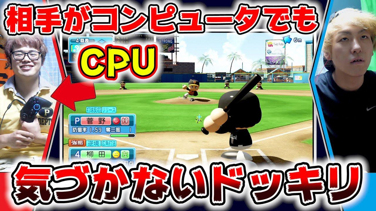 【ドッキリ】ゲームの対戦相手がコンピュータ操作でも気づかない説【野球】【パワプロ2018】