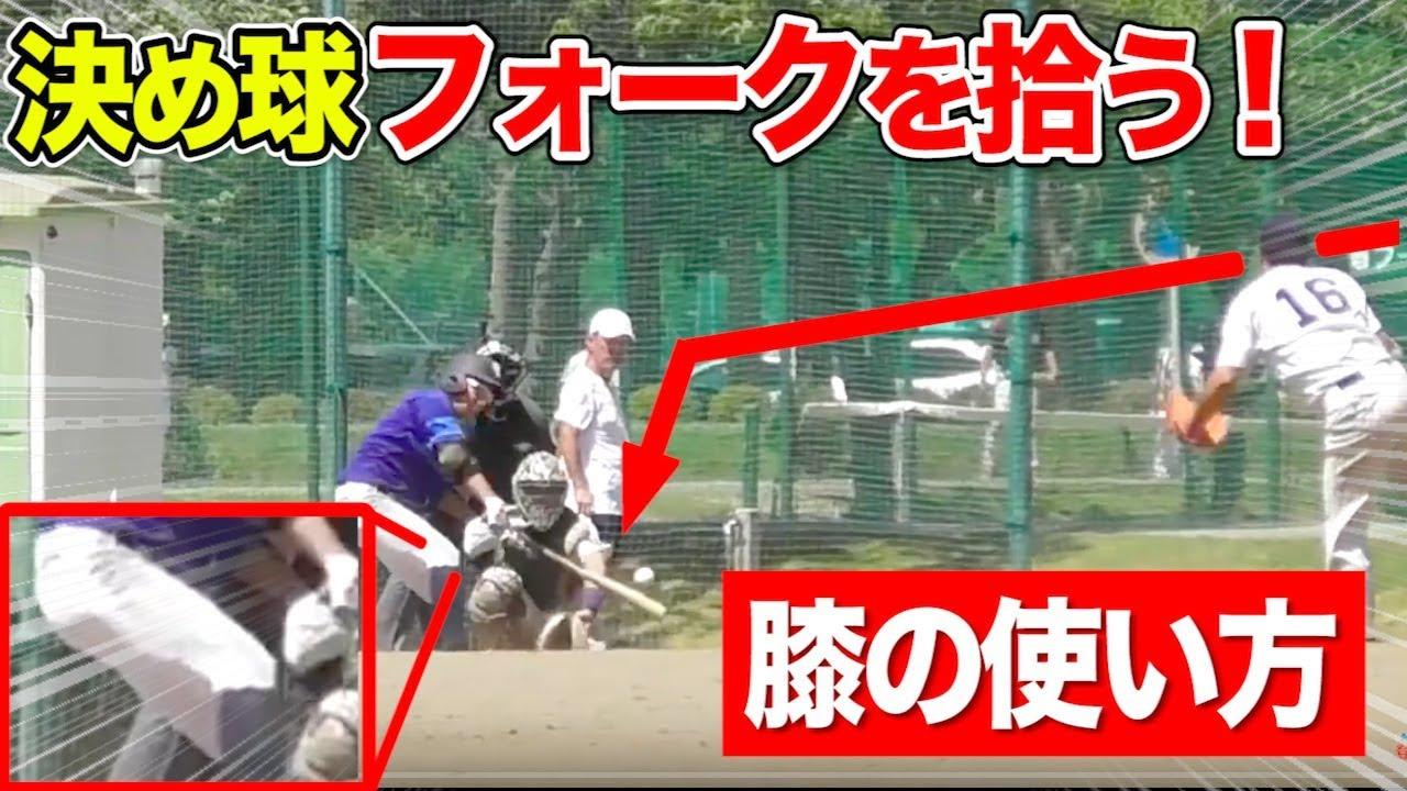 決め球フォークをヒットにする方法!「膝の使い方」が全て!!