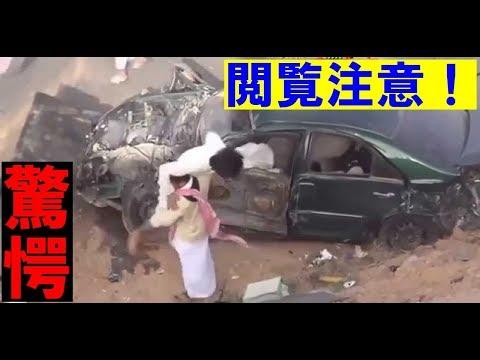 【衝撃映像】衝撃の展開!!海外の緊迫する交通事故映像【驚愕の瞬間】