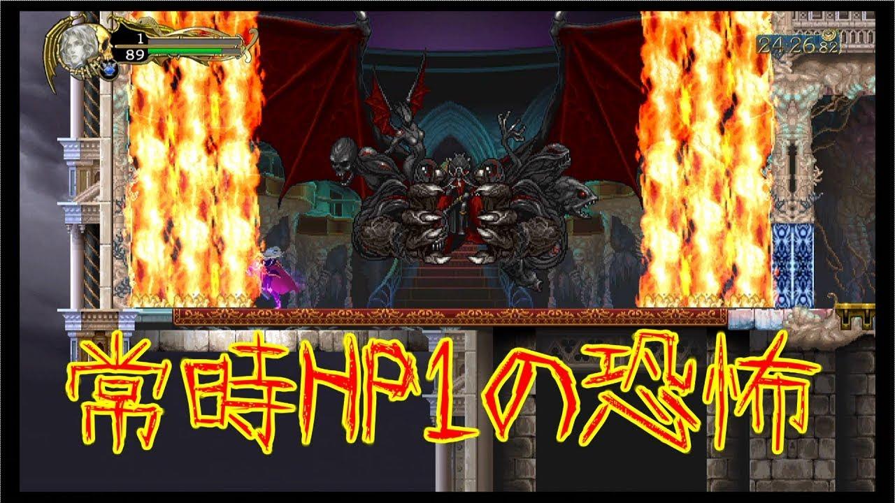 T先輩の【悪魔城ドラキュラHD】ぼちカードのオワタ式その2「本気ぼちカードのリベンジ」H6章【ゆっくり実況】