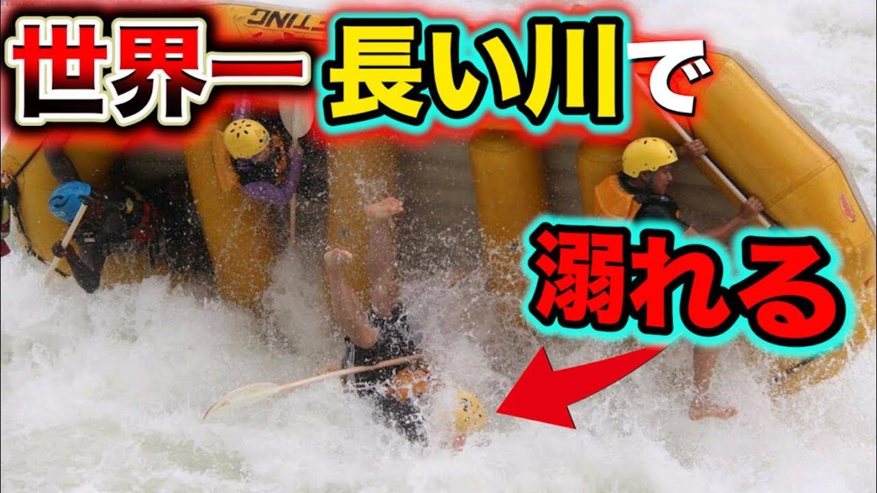 【九死に一生】ナイル川で溺れたらこうなる【奇跡体験アンビシャスウガンダ】