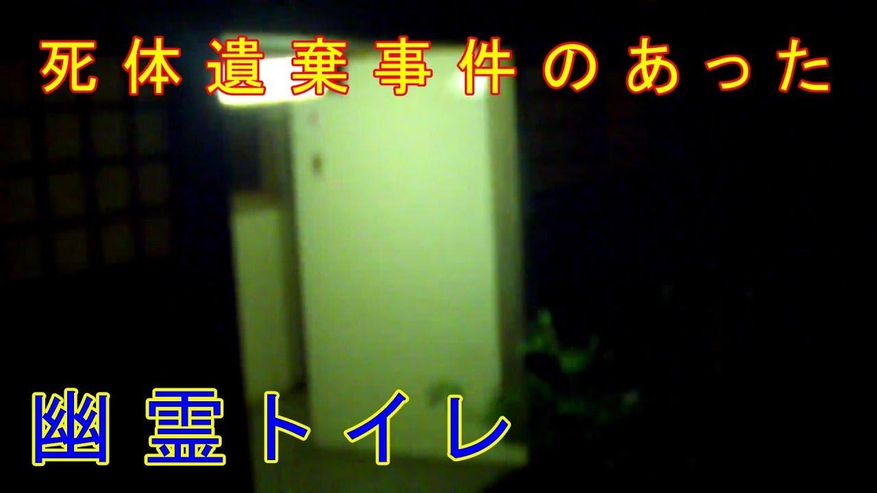 死体遺棄事件のあったトイレのミッションで……絶叫(勿来の関編)