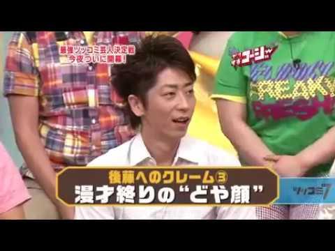 """16  やりすぎコージー 2009 07 07 「最強""""ツッコミ芸人""""が夢の対決!フジモン」"""